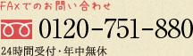 FAXでのお問い合わせ 0120-14-0014
