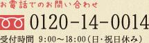 お電話でのお問い合わせ 0120-14-0014