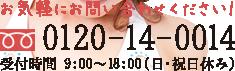 0120-14-0014 受付時間 9:00〜18:00(日・祝日休み)